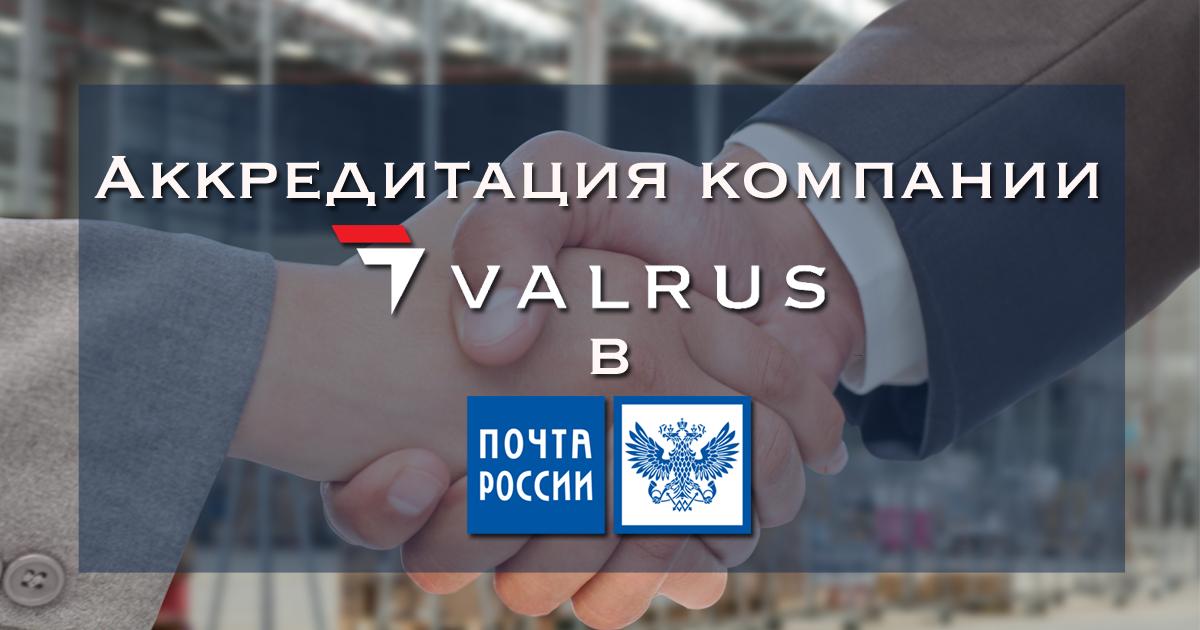 Аккредитация АО Почта России